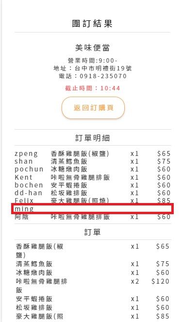 都不選餐還是可以訂購.jpg